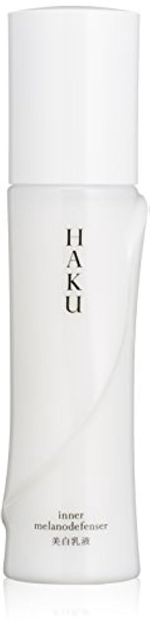 服を着るアラームエキスHAKU インナーメラノディフェンサー 美白乳液 120mL 【医薬部外品】