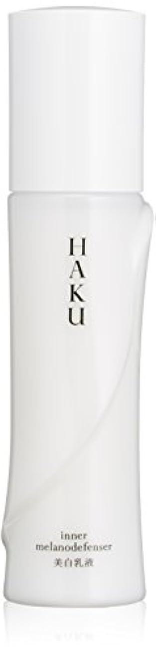下にブラスト適用するHAKU インナーメラノディフェンサー 美白乳液 120mL 【医薬部外品】