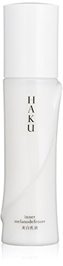 維持するかる出力HAKU インナーメラノディフェンサー 美白乳液 120mL 【医薬部外品】