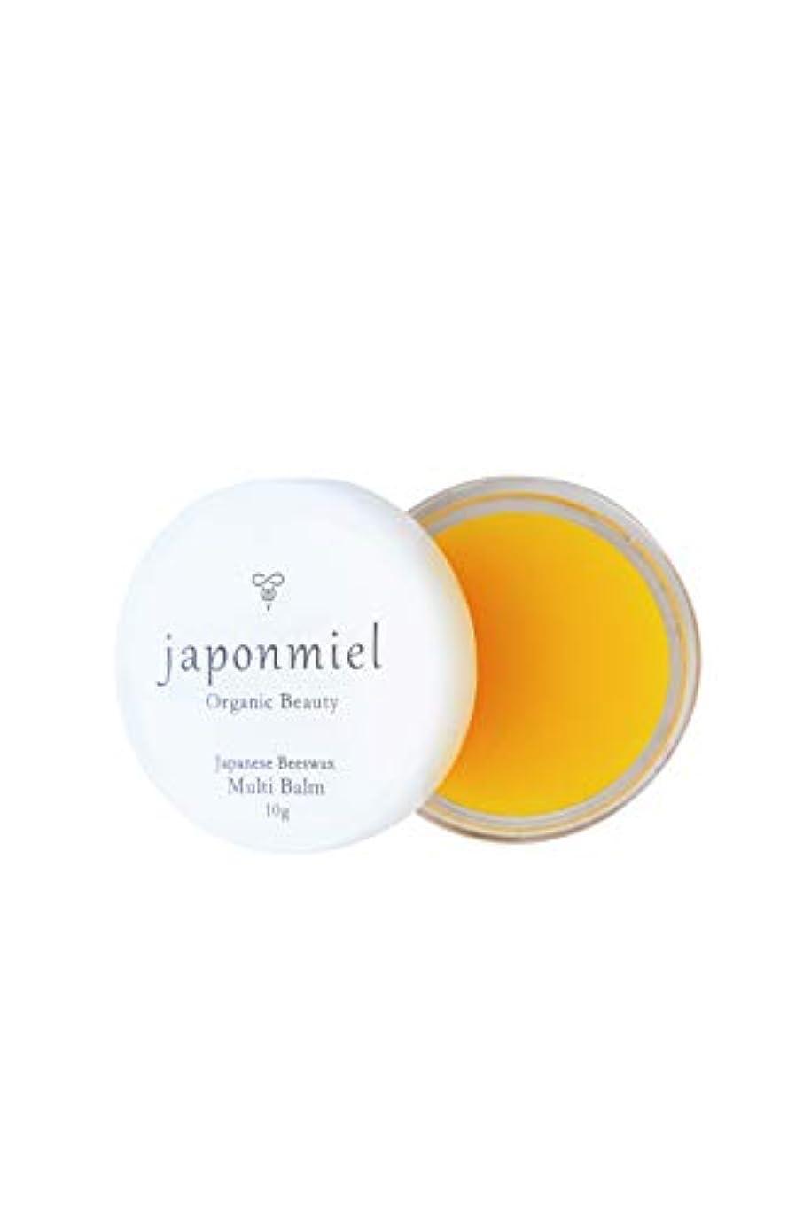 軽食襟無効にするjaponmiel オーガニック マルチバーム 10g (日本ミツバチ ミツロウ 配合 100%自然由来)