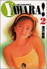 Yawara! (2) (小学館文庫)
