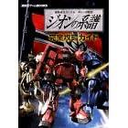 機動戦士ガンダム ギレンの野望 ジオンの系譜 完全攻略ガイド (講談社ゲームBOOKS)