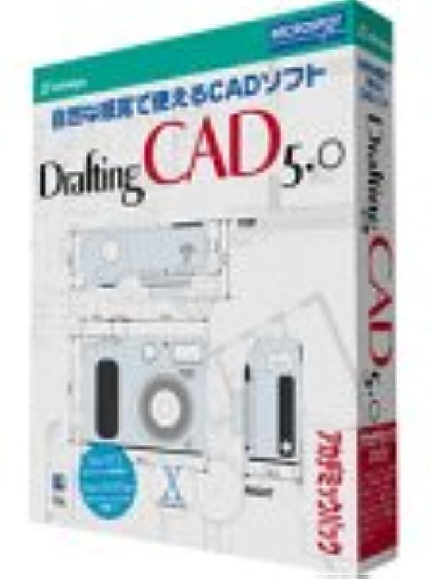 不誠実がっかりした文字Drafting CAD 5.0 MacOS X対応版 アカデミックパック