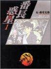 番長惑星―Ryu in the another planet / 石ノ森 章太郎 のシリーズ情報を見る