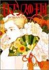 ロマンスの王国 4 (ぶーけコミックスワイド版)の詳細を見る