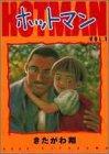 ホットマン (Vol.1) (ヤングジャンプ・コミックス)