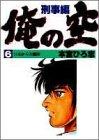 俺の空 (刑事編6) (ヤングジャンプ・コミックス)