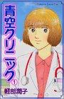 青空クリニック 1 (講談社コミックスキス)