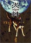 犬神 (7) (講談社漫画文庫)