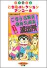 こちら葛飾区亀有公園前派出所ミニ 1 (集英社文庫―コミック版)