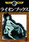 ライオンブックス(5) (手塚治虫漫画全集)