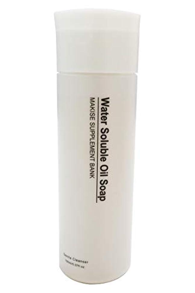 シエスタ微生物連結する牧瀬ライフアップ研究所 泡なしオイル石けん 洗顔 150ml