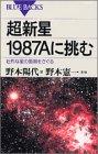 超新星1987Aに挑む―壮烈な星の最期をさぐる (ブルーバックス)