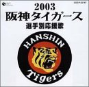 阪神タイガース 選手別応援歌2003 / 若虎吹奏楽団 (演奏) (CD - 2003)