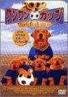ワンワンカップ [DVD]