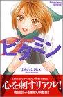 ビタミン (講談社コミックスフレンドB ( / すえのぶ けいこ のシリーズ情報を見る