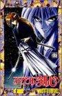 るろうに剣心 11 (ジャンプコミックス)