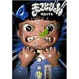 まことちゃん (4) (小学館文庫 うA 24)