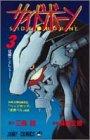 サイドボーン 3 (ジャンプコミックス)