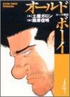 オールドボーイ―ルーズ戦記 (4) (Action comics)