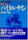 地球データブック バイタル・サイン〈1995‐96〉