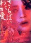 さらば、わが愛~覇王別姫 [DVD] 画像