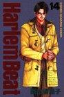 Harlem beat (14) (講談社コミックス―Shonen magazine comics (2419巻))