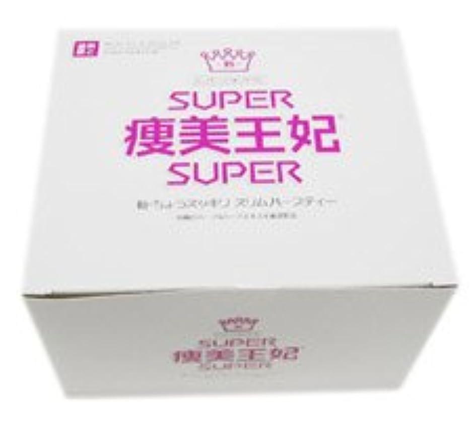ペチュランスレクリエーション酒SUPER痩美王妃