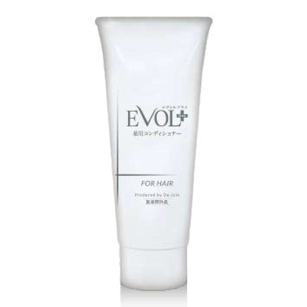 色合い乳すみませんEVOL+(エヴォルプラス)薬用育毛コンディショナー お得なコース