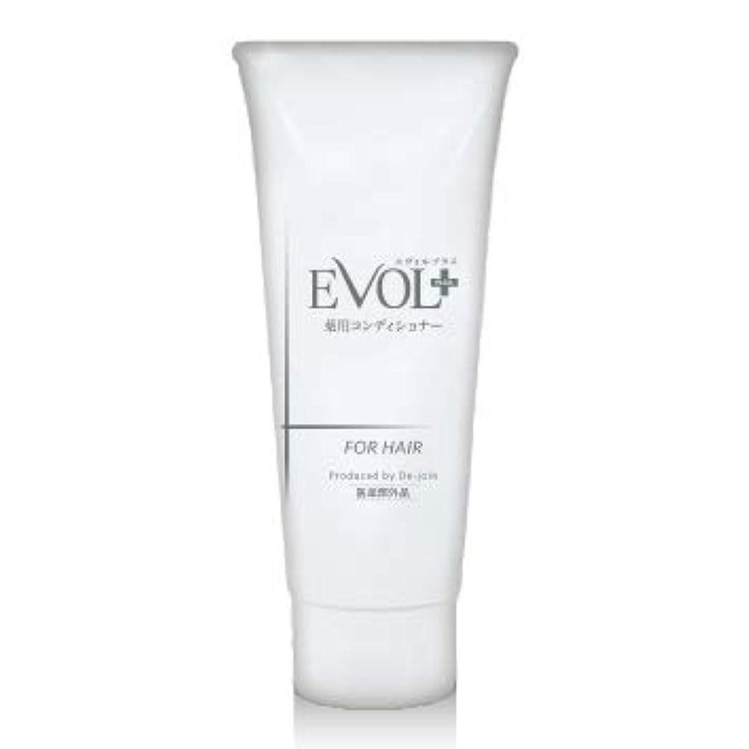 雄弁な反映するパステルEVOL+(エヴォルプラス)薬用育毛コンディショナー お得なコース