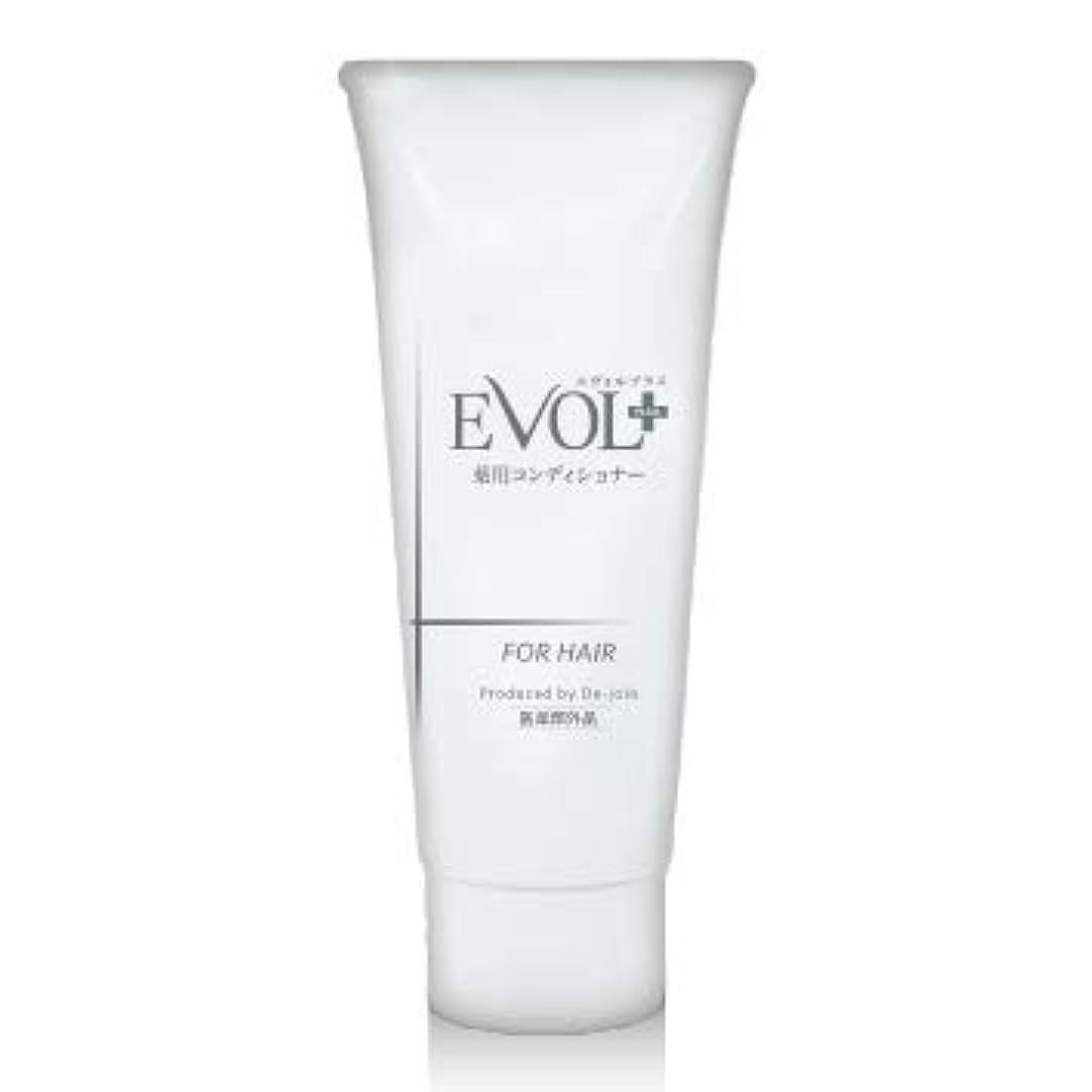 チューインガム勧める種をまくEVOL+(エヴォルプラス)薬用育毛コンディショナー お得なコース