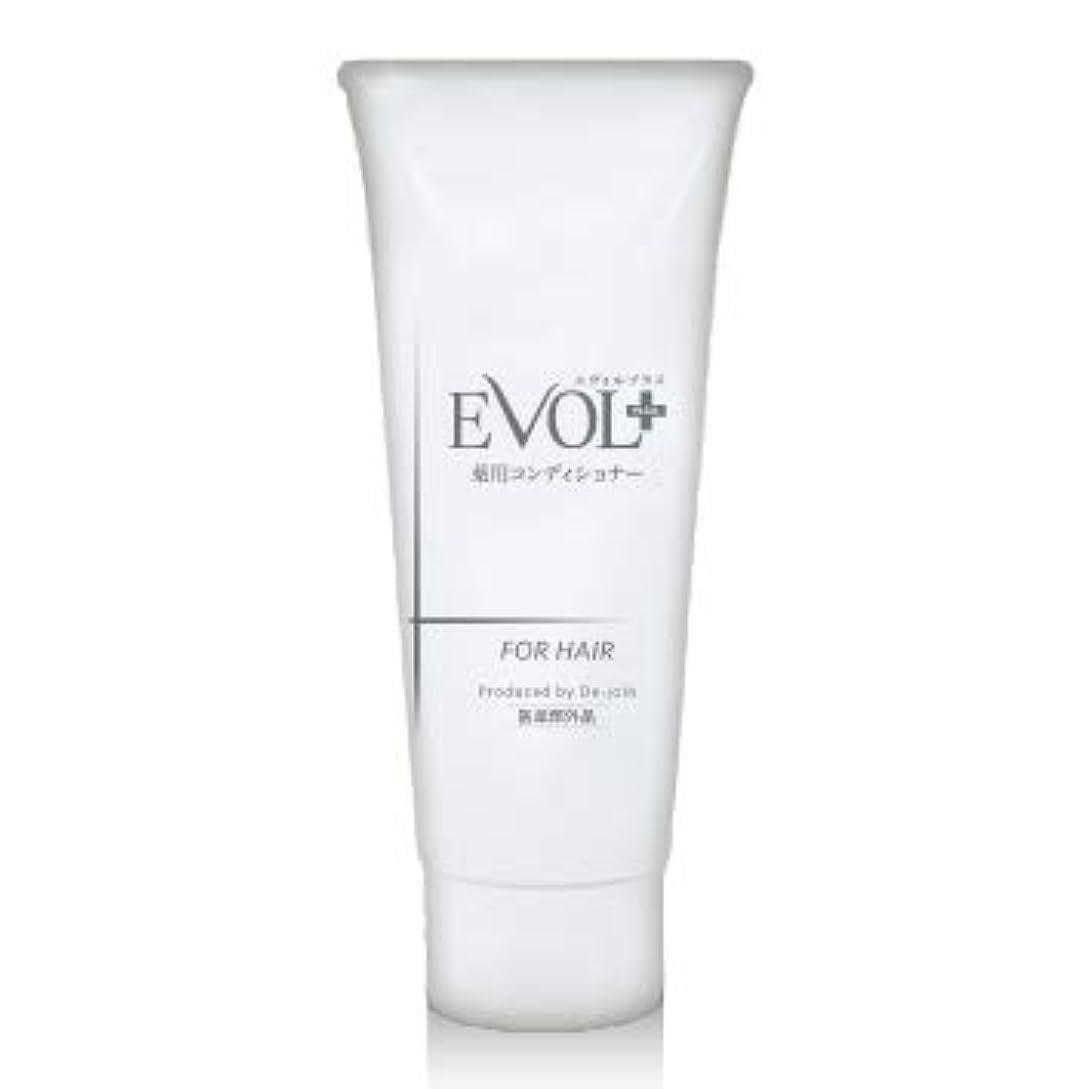 アクセシブル債務者起訴するEVOL+(エヴォルプラス)薬用育毛コンディショナー お得なコース