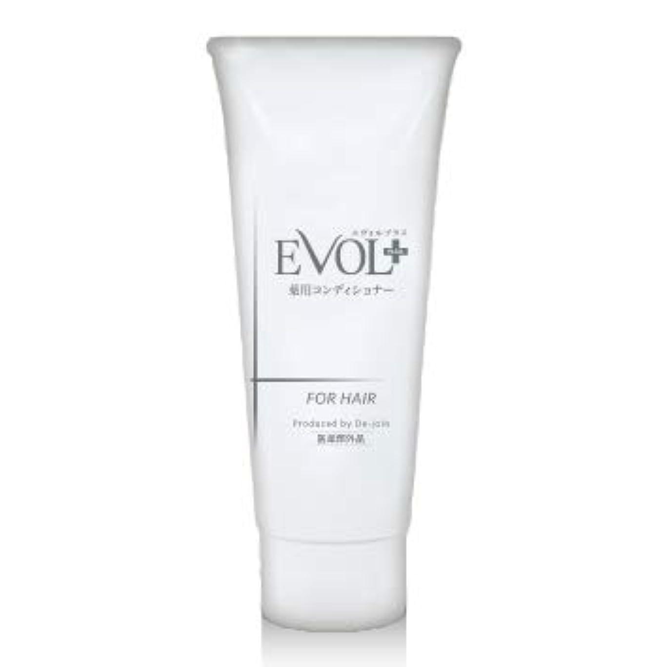 格差モンゴメリー彼女自身EVOL+(エヴォルプラス)薬用育毛コンディショナー お得なコース