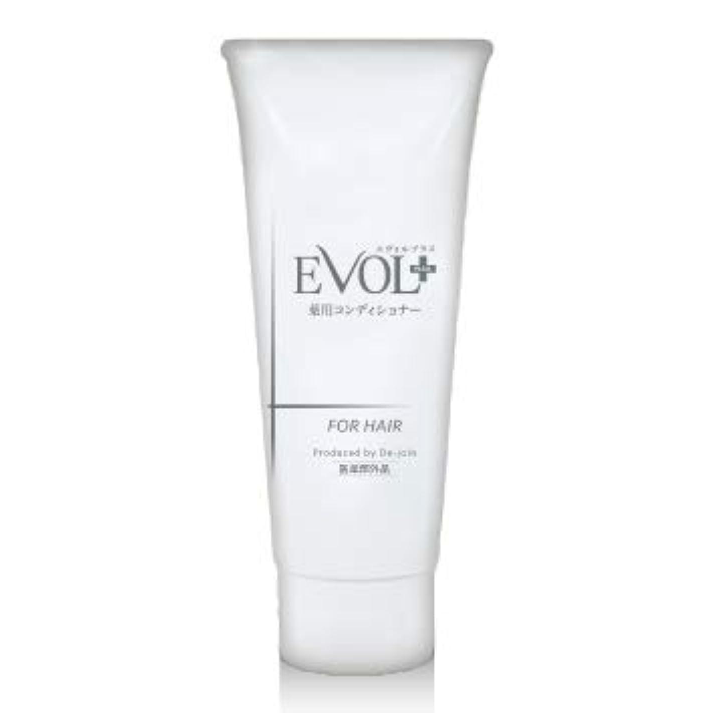 また素子心理学EVOL+(エヴォルプラス)薬用育毛コンディショナー お得なコース