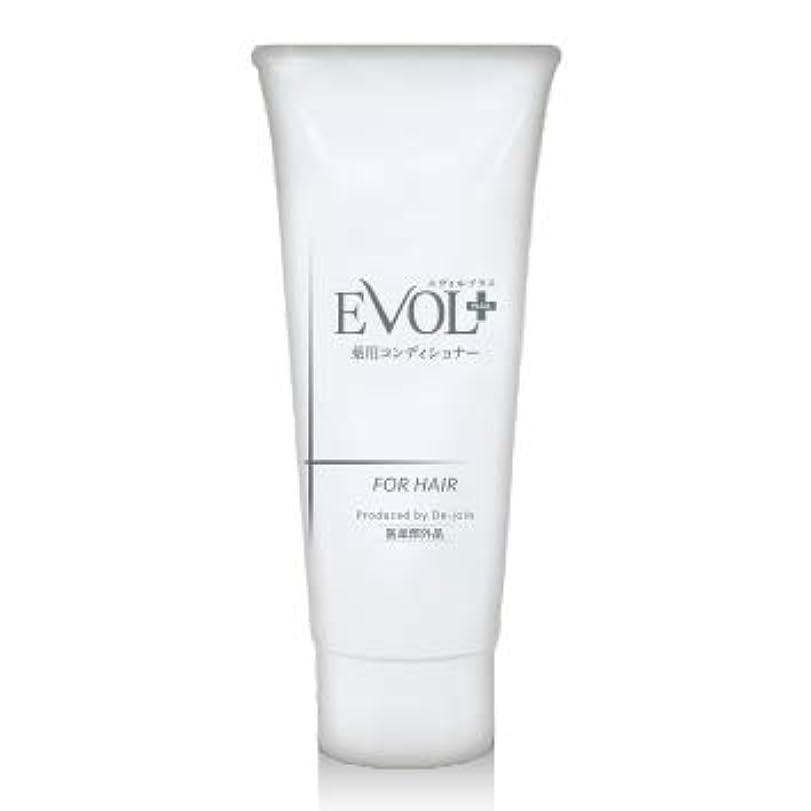 手段取り付け摂氏度EVOL+(エヴォルプラス)薬用育毛コンディショナー お得なコース