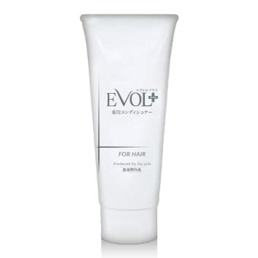 違反する一添加EVOL+(エヴォルプラス)薬用育毛コンディショナー お得なコース