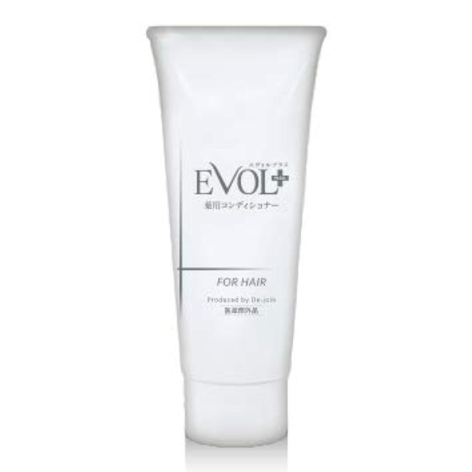 モザイク遅らせるよろしくEVOL+(エヴォルプラス)薬用育毛コンディショナー お得なコース