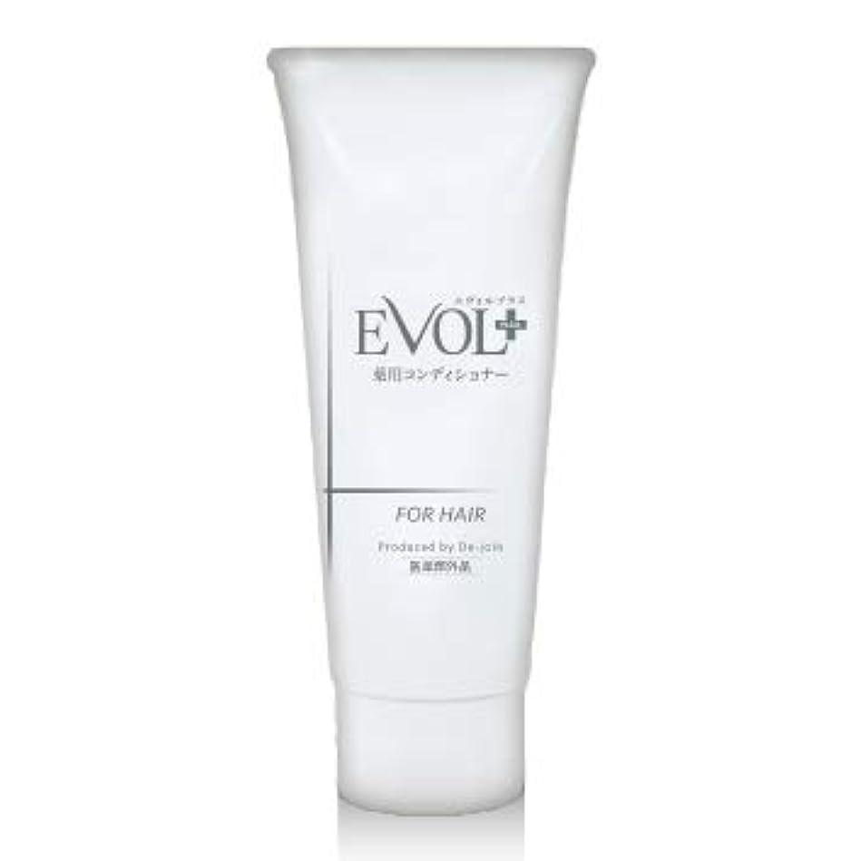 貼り直す刺す側溝EVOL+(エヴォルプラス)薬用育毛コンディショナー お得なコース