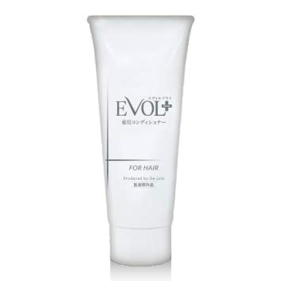 証明する二年生勇気EVOL+(エヴォルプラス)薬用育毛コンディショナー お得なコース