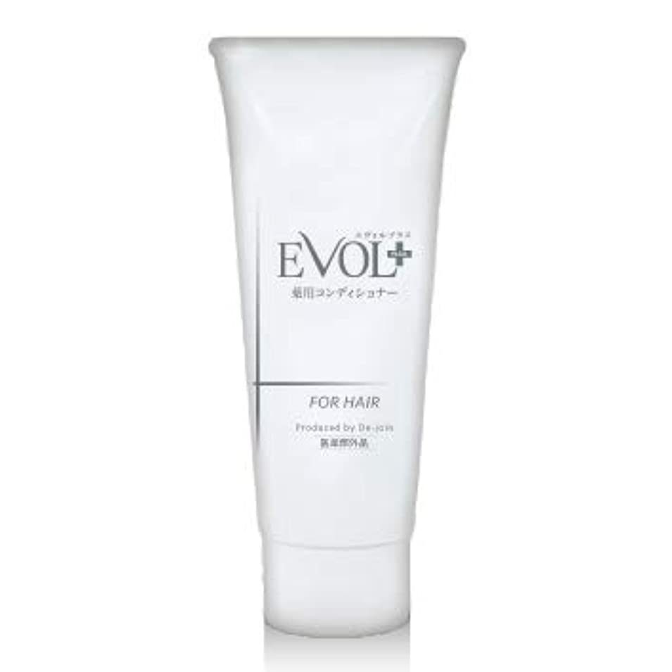 以前はギャラントリー輪郭EVOL+(エヴォルプラス)薬用育毛コンディショナー お得なコース