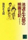 池波正太郎の映画日記 (講談社文庫) 画像