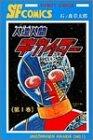 人造人間キカイダー 1 (サンデー・コミックス)