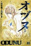オヅヌ / 朝松 健 のシリーズ情報を見る