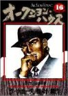 オークション・ハウス 16 レンブラント企業体 2 (ヤングジャンプコミックス)