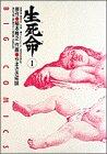 生死命 1 (ビッグコミックス)