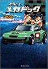 よろしくメカドック (5) (集英社文庫—コミック版)