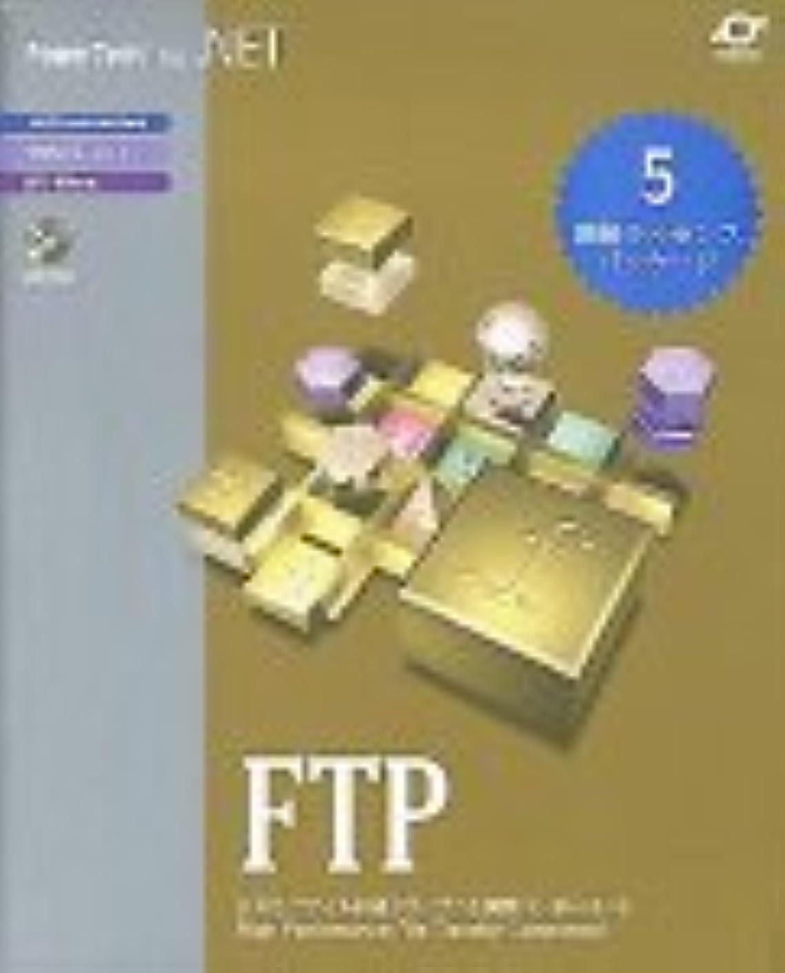 自慢フォアマン幽霊FTP for .NET 5開発ライセンス