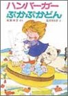 ハンバーガーぷかぷかどん (ポプラ社の小さな童話―角野栄子の小さなおばけシリーズ (65))