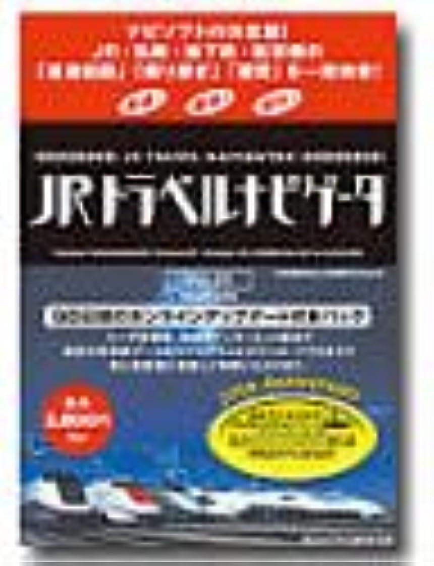 ロッカー贅沢なボンドJRトラベルナビゲータ Vol.20 2005年8月版