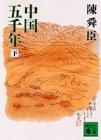 中国五千年(下) (講談社文庫)